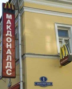 Moscu McDonald's en cirilico